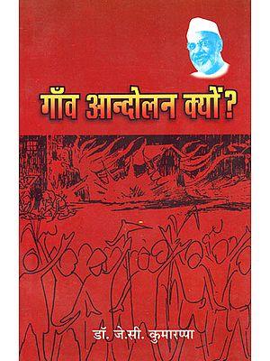गाँव आंदोलन क्यों? - Gaon Andolan Kyon? (A Hindi Translation of 'Why the Village Movement?'
