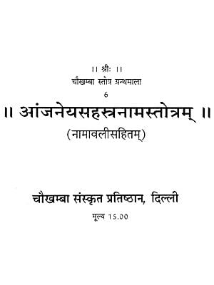 आंजनेयसहस्त्रनामस्तोत्रम्: Anjaneya Sahstranaama Stotram (Granthmala - 2)