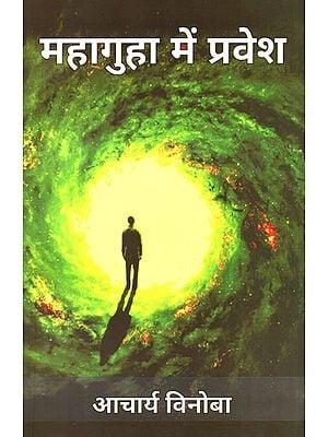 महागुहा में प्रवेश - A Text on Spiritual and Meditational Practices
