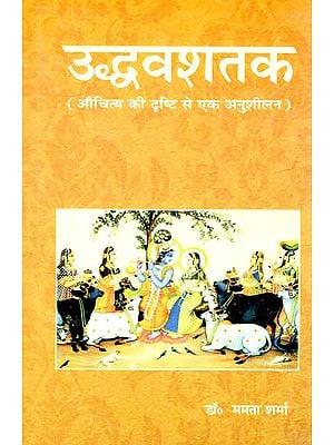 उद्धवशतक: Uddhava Shatak (A Fair Practice)