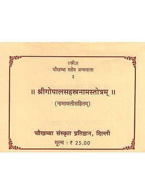 श्रीगोपालसहस्त्रनामस्तोत्रम्: Sri Gopal Sahstranaama Stotram (Granthmala - 2)
