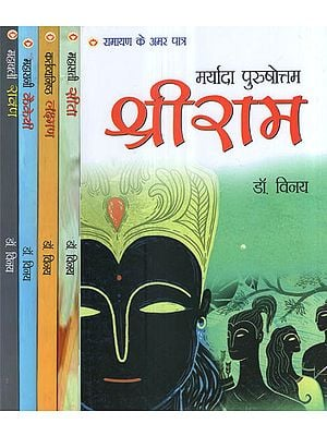 रामायण के अमर पात्र - Immortal Characters of The Ramayana (Set of 5 Volumes)