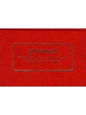 दुर्गासप्तशती: Durga Saptashati