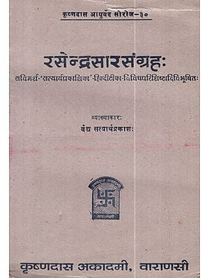 रसरेन्द्रसारसंग्रह: - Rasendra Saar Samgraha