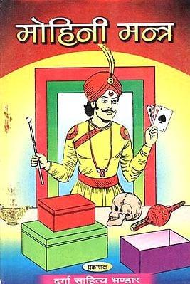 मोहिनी मन्त्र  - Mohini Mantra