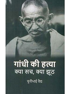 गांधी की हत्या क्या सच क्या झूठ- Gandhi's Assassination (Truth or Lie)