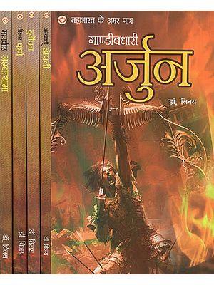 महाभारत के अमर पात्र - Immortal Characters of The Mahabharata (Set of 5 Volumes)