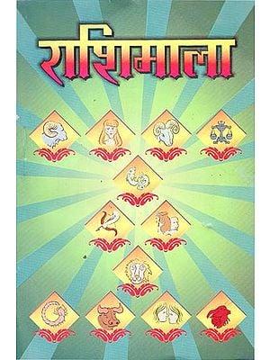 राशिमाला - Horoscope