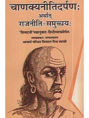 चाणक्यनीतिदर्पण: अर्थात् राजनीति - समुच्चय: - Chanakya Niti Darpana (Political Aggregates)