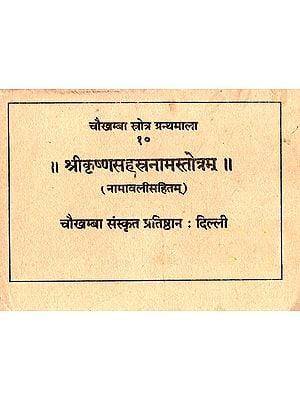 श्रीकृष्णसहस्त्रनामस्तोत्रम्: Sri Krishana Sahstranaama Stotram