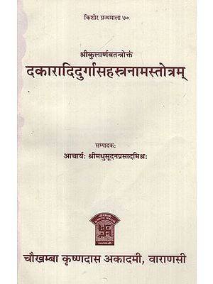दकारादिदुर्गासहस्त्रनामस्तोत्रम् - Dakaradi Durga Sahastranama Stotram