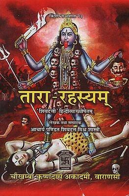 तारा रहस्यम् - Tara Rahasyam