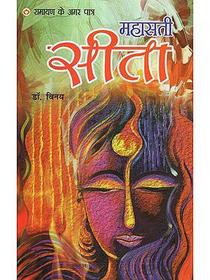 महासती सीता - Mahasati Sita