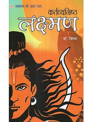 कर्तव्यनिष्ठ लक्ष्मण - Kartavyanishtha Lakshman
