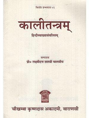 कालीतन्त्रम् - Kali Tantram
