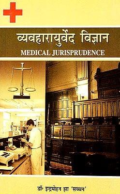 व्यवहारायुर्वेद विज्ञान: Medical Jurisprudence