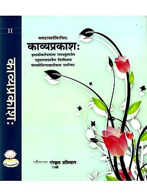 काव्यप्रकाश: Kavya Prakasa of Mammata (Set of 2 Volumes)