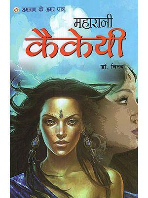 महारानी कैकेयी - Maharani Kaikeyi
