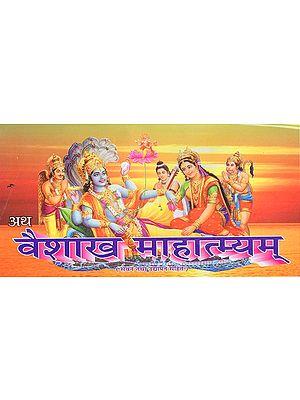 वैशाख माहात्म्यम् - Vaisakha Mahatmya