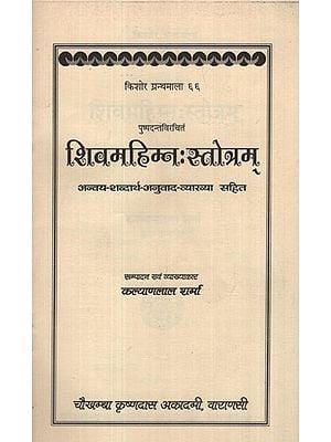 शिवमहिम्न: स्तोत्रम् - Shiv Mahimna Stotram