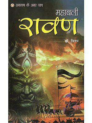 महाबली रावण - Mahabali Ravana