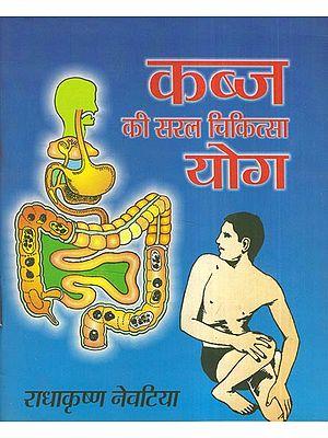 कब्ज की सरल चिकित्सा योग - Simple Treatment of Constipation- Yoga