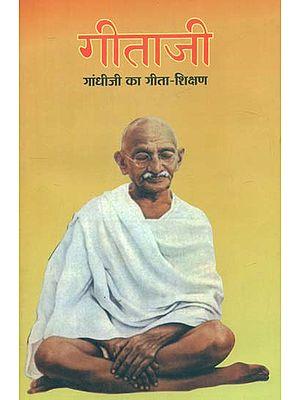 गीताजी (गांधीजी का गीता शिक्षण)- Gitaji (Gandhiji's Gita Teaching)