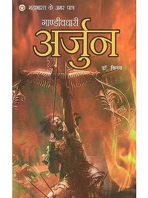 गाण्डीवधारी अर्जुन - Gandivdhari Arjuna