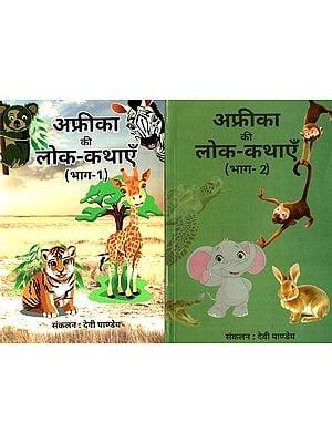 अफ्रीका की लोक-कथाएँ: African Folk Tales (Set of 2 Volumes)