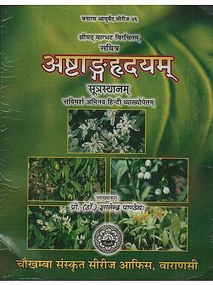 अष्टाङ्गहृदयम् - Astanga Hridayam