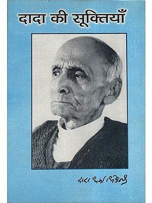 दादा की सूक्तियाँ - Quotations of Dada (An Old Book)