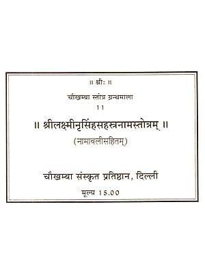 श्रीलक्ष्मीनृसिंहसहस्त्रनामस्तोत्रम्: Sri Lakshmi Nirasingha Sahstranama Stotram