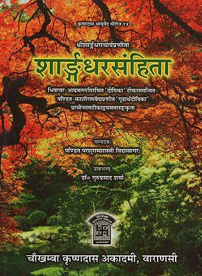शार्ङ्गधरसंहिता- Sharangdhar Samhita