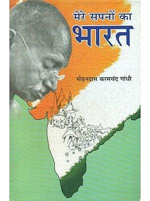 मेरे सपनों का भारत- India of My Dreams