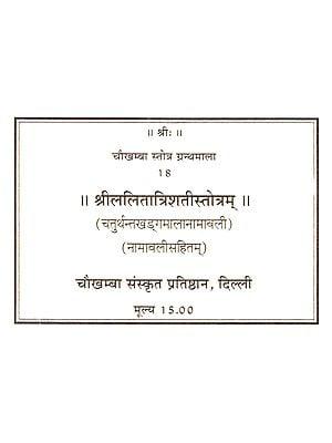 श्रीललितात्रिशतीस्तोत्रम्: Sri Lalita Trishati Stotram