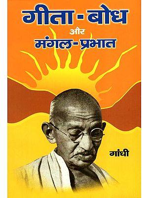 गीता-बोध और मंगल-प्रभात: Gita Bodh aur Mangal Prabhat