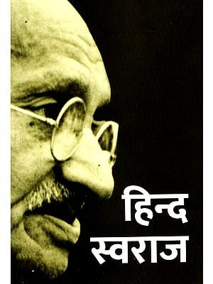 हिन्द स्वराज: Hind Swaraj