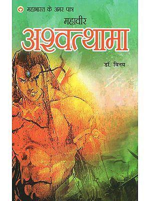 महावीर अश्वत्थामा - Mahaveer Ashwatthama