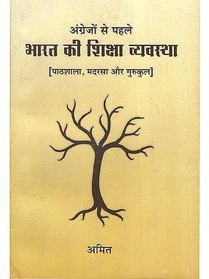 अंग्रेजो से पहले भारत की शिक्षा व्यवस्था - Education System of India Before Britishers