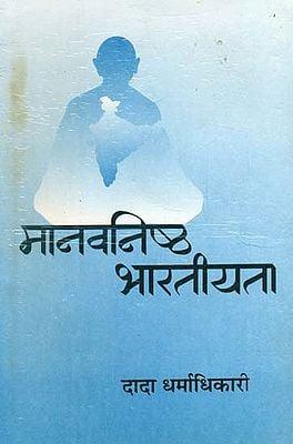 मानवनिष्ठ भारतीयता- Humane Indianness