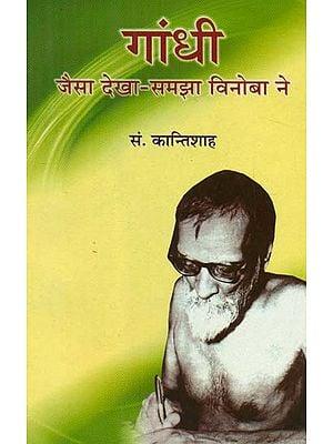 गाँधी (जैसा देखा समझा विनोबा ने)-  Gandhi (As Seen and Understood By Vinoba)