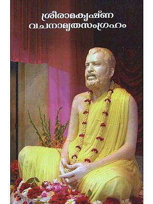Sri Ramakrishan Vachanamritha Sangraham (Malayalam)