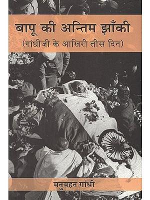 बापू की अंतिम झाँकी - Last 30 Days of Mahatma Gandhi