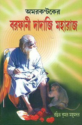 তমরকণ্টকের বরফানী দাদাজী মহারাজ:  Amarkantak Barfani Dadaji Maharaj (Bengali)