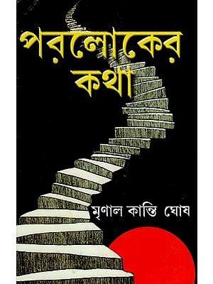 পরলোক কথা: Parlok Katha (Bengali)