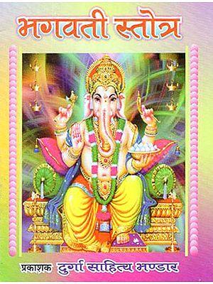 भगवती स्तोत्र - Bhagawati Stotra