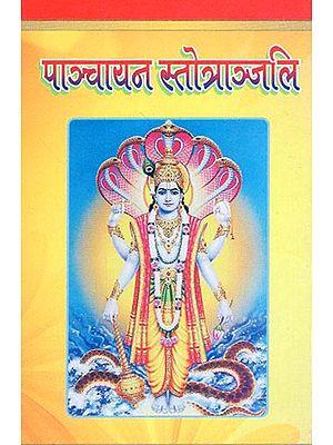 पाञ्चायन स्तोत्राञ्जलि - Panchayan Stotranjali