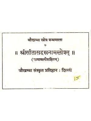 श्रीसीतासहस्त्रनामस्तोत्रम्: Sri Sita Sahastranama Stotram