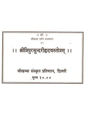 श्रीत्रिपुरसुन्दरीह्रदयस्तोत्रम्: Sri Tripura Sundari Hridaya Stotram