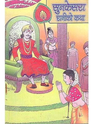 सुनकेसरा रानीको कथा - The Story of the Sunkesara Queen (Nepali)
